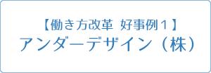 【働き方改革 好事例1】アンダーデザイン(株)