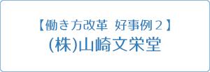 【働き方改革 好事例2】(株)山崎文栄堂